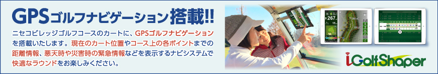 GPSゴルフナビゲーション搭載!!