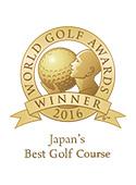 ワールドゴルフアワード「ジャパン・ベストゴルフコース部門」3年連続最優秀賞受賞